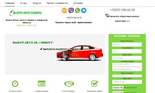 выкуп-авто-самара.рф