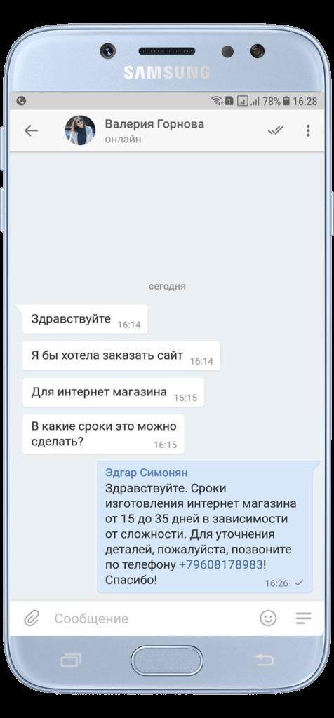 телефон-с-перепиской-1-476x1024-min