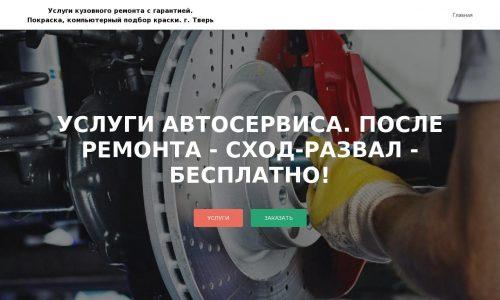 avto-profi69.ru