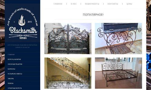 blacksmithsamara.ru