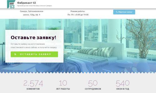 fabrikant63.ru