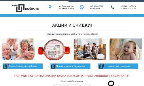 vash-profil.ru